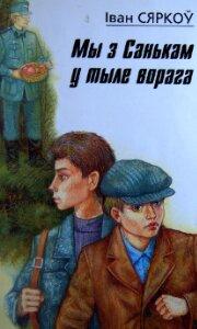 скачать книгу мы з санькам у тыле ворага по беларускай литературе